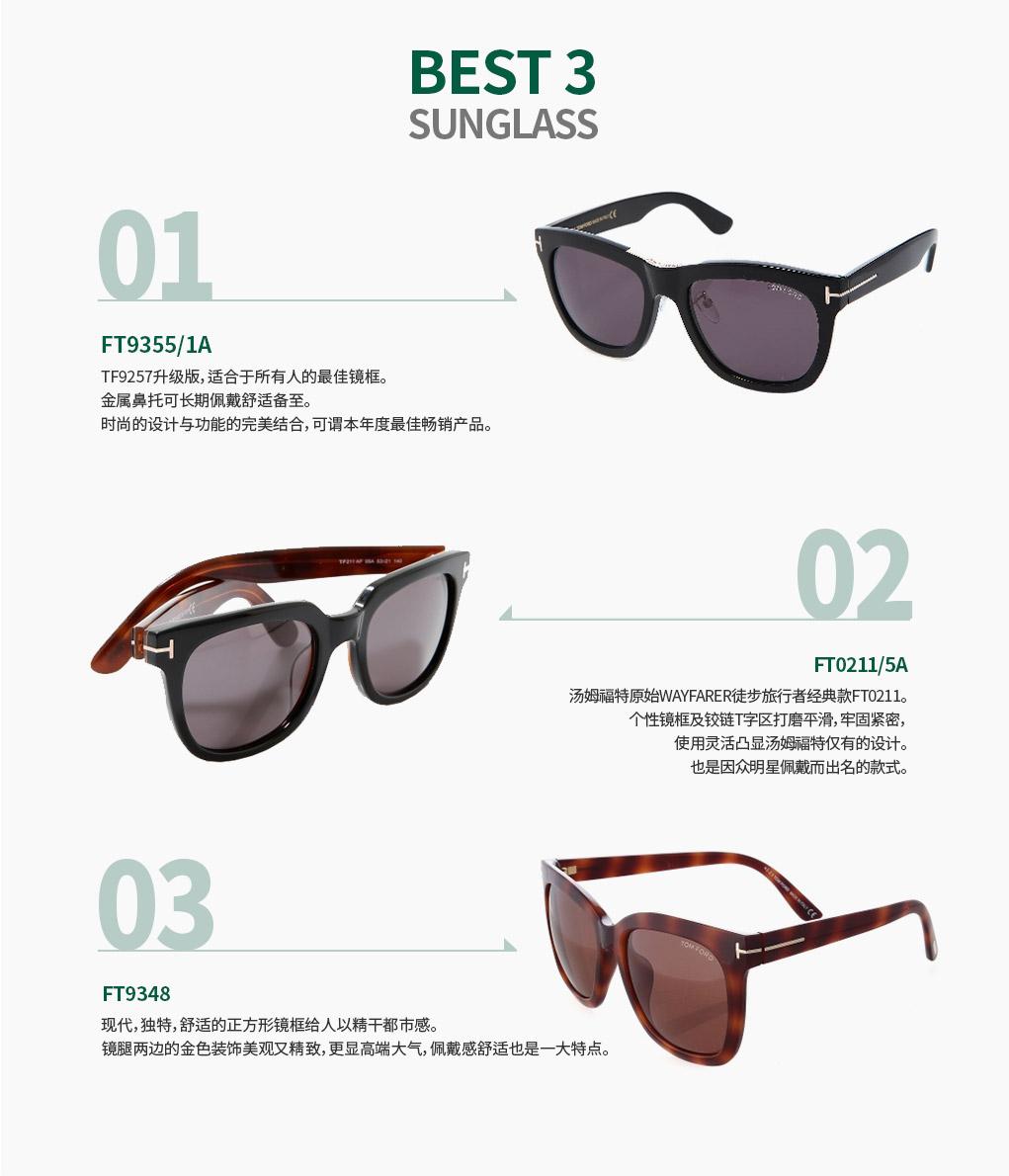 best3 sunglass