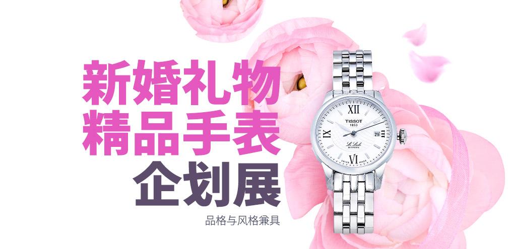 新婚礼物 精品手表 企划展 品格与风格兼具