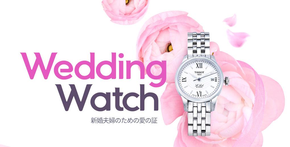 新婚夫婦のための愛の証 Wedding Watch