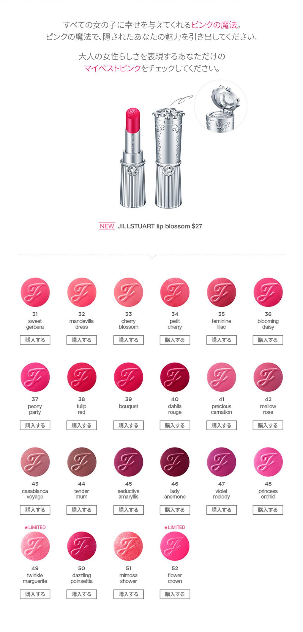 すべての女の子に幸せを与えてくれるピンクの魔法。 ピンクの魔法で、隠されたあなたの魅力を引き出してください。 大人の女性らしさを表現するあなただけのマイベストピンクをチェックしてください。 JILLSTUART lip blossom $27