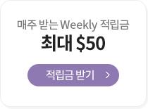 매주 받는 Weekly 적립금 최대 $50