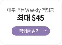 매주 받는 Weekly 적립금 최대 $45