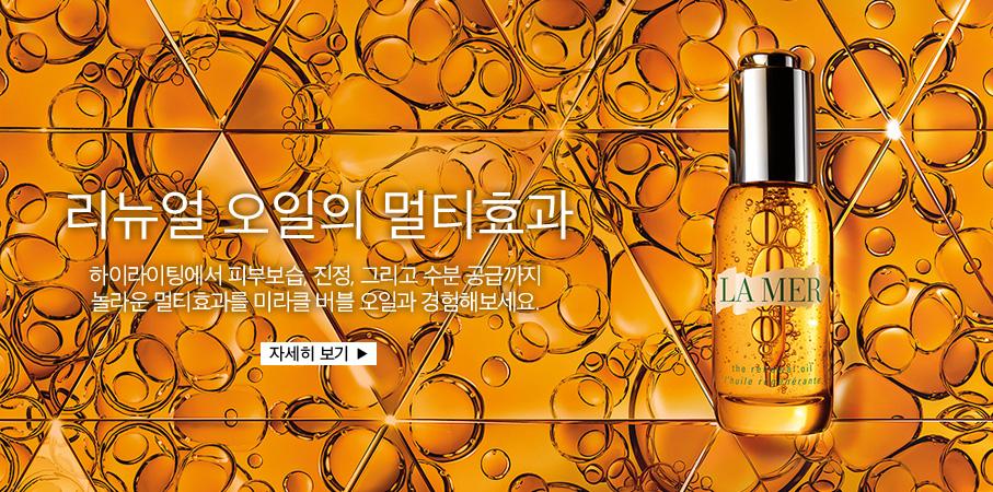 리뉴얼 오일의 멀티효과