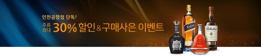 인천공항점 단독 주류 최대 30% 할인 & 구매사은 이벤트