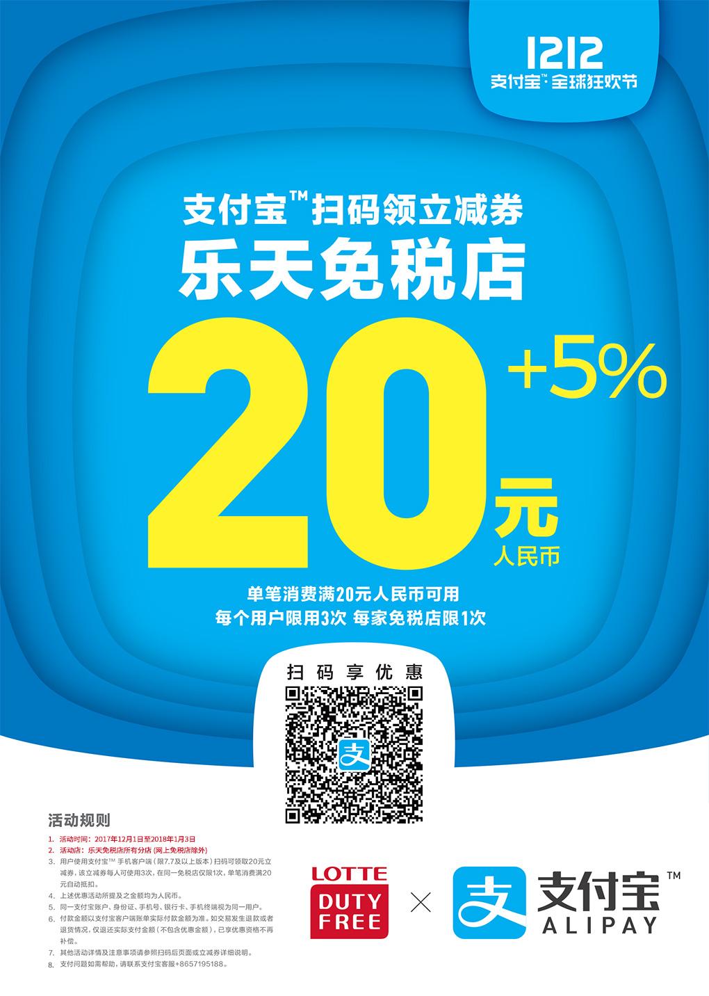 支付宝 X 乐天免税店 20元人民币+5%