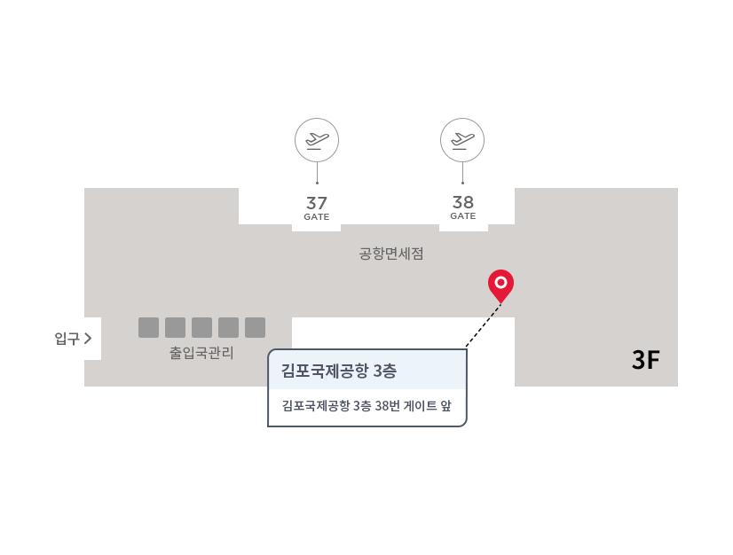 김포공항 3층