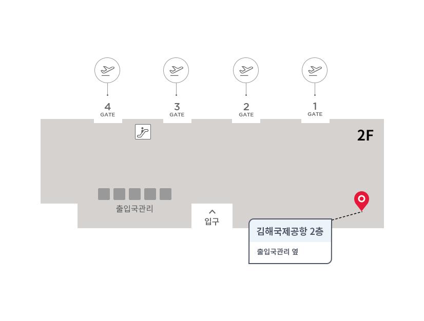 김해공항 2층
