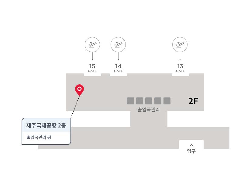 제주공항 3층