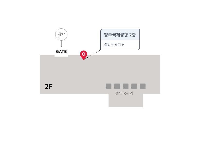 청주공항 2층