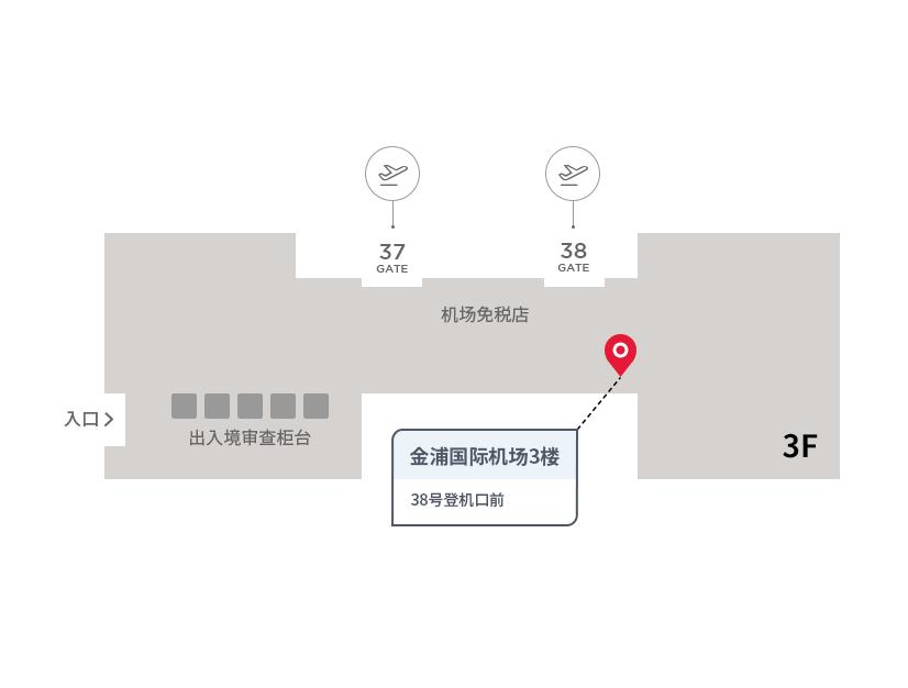 金浦国际机场3楼