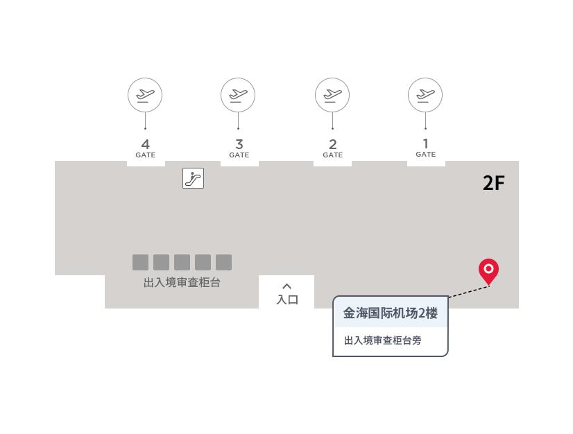 金海国际机场2楼