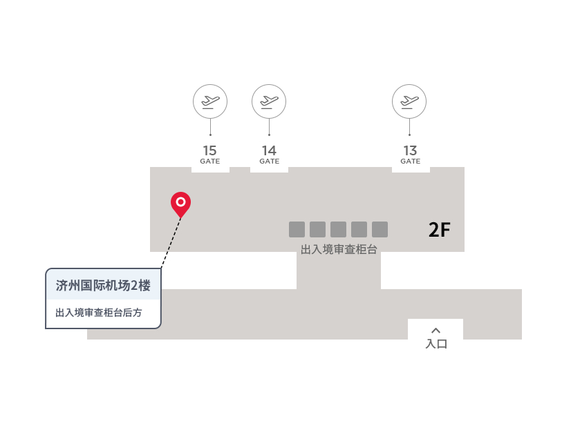 济州国际机场3楼