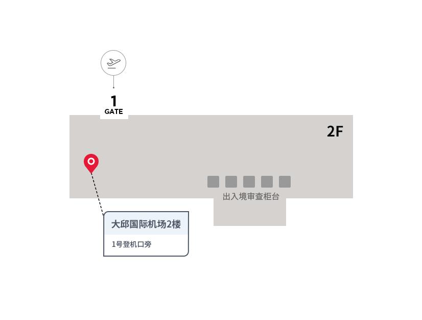 大邱国际机场2楼