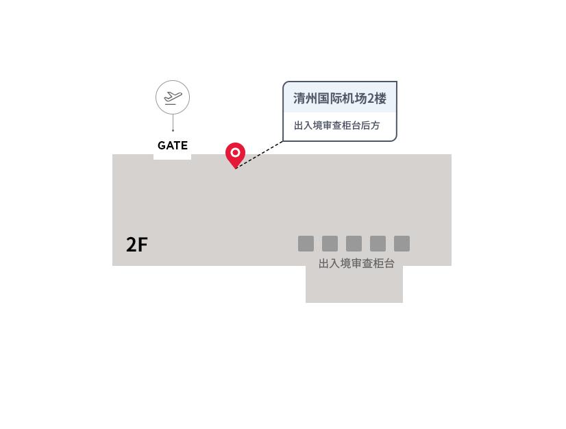 清州国际机场2楼