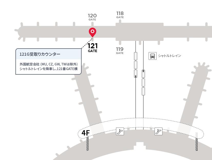 仁川国際空港受取りカウンター121G