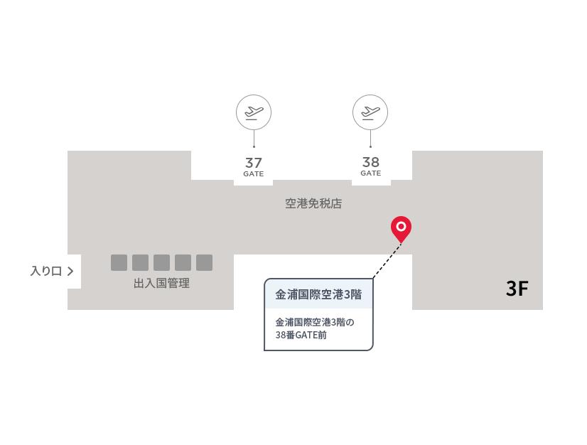 金浦国際空港3階