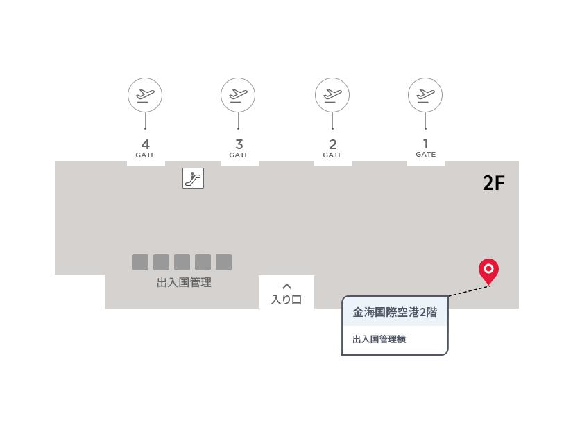 金海国際空港2階