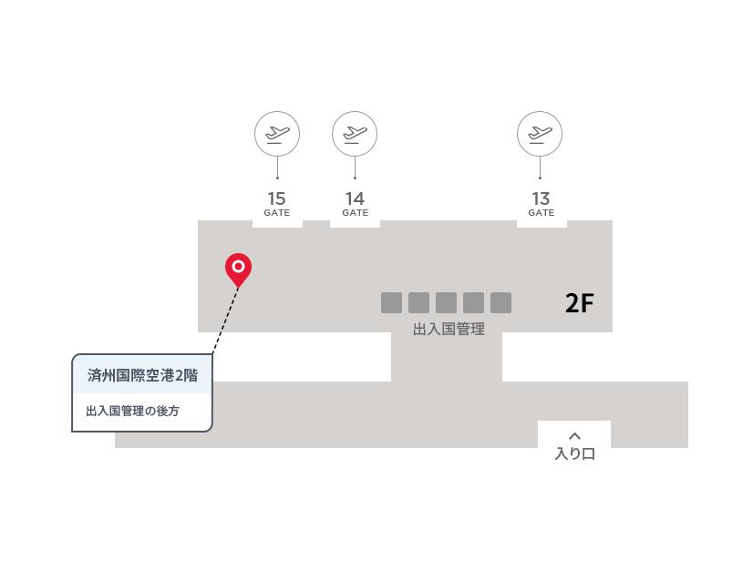 済州国際空港3階