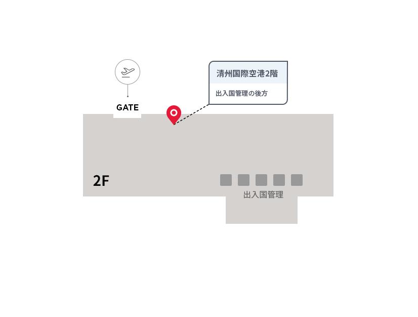 清州国際空港2階