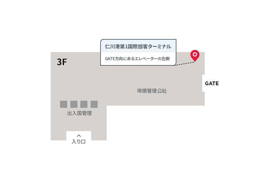 仁川港国際第1旅客ターミナル