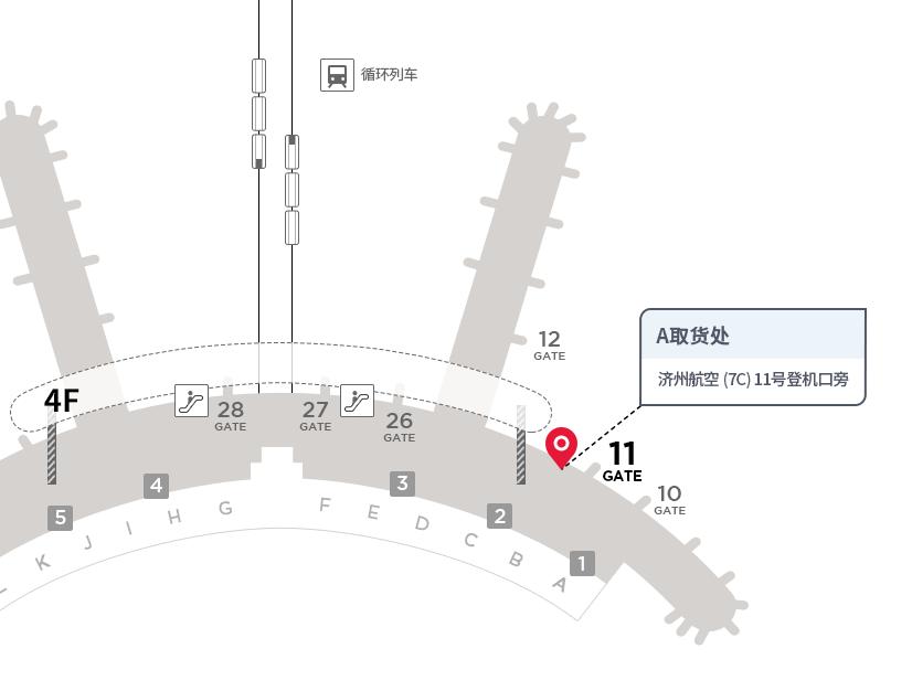 仁川国际机场A取货处