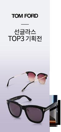 TOM FORD 선글라스 TOP3 기획전