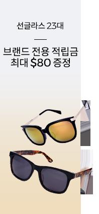 선글라스 적립금