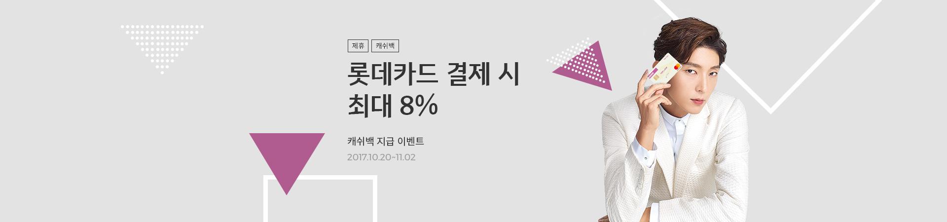 롯데카드 8% 캐쉬백
