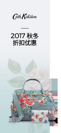 Cath Kidston 2017秋冬 折扣优惠