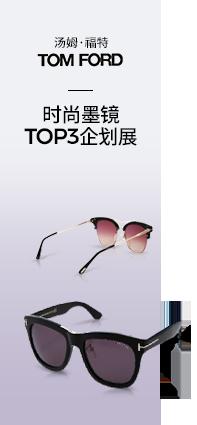 汤姆·福特 TOM FORD 时尚墨镜 TOP3企划展