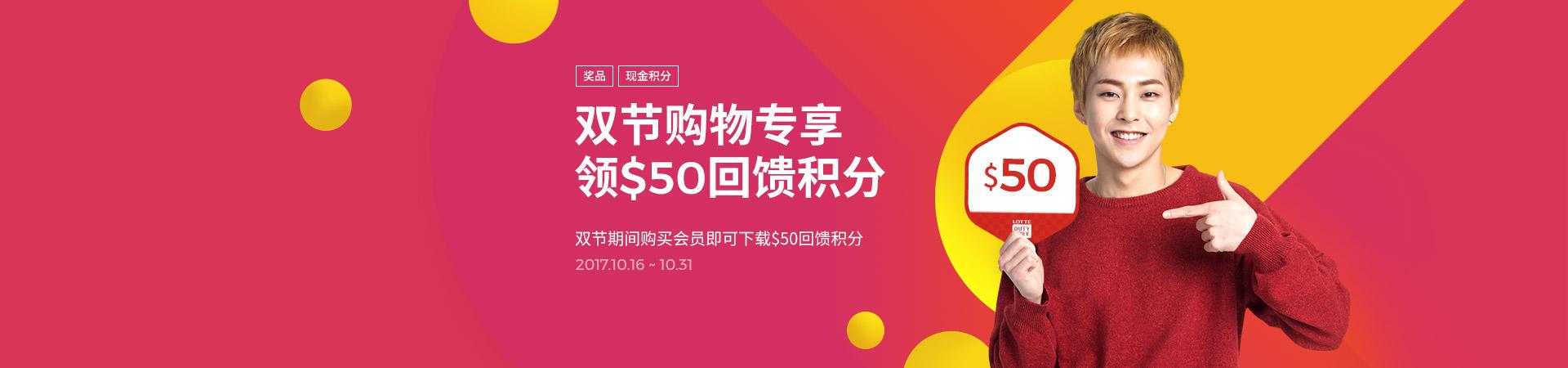 双节双惠 赢IphoneX