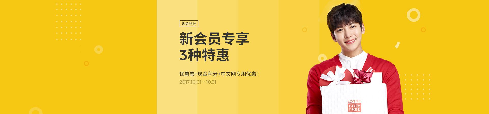 新会员专享3种特惠 优惠卷+现金积分+中文网专用优惠!
