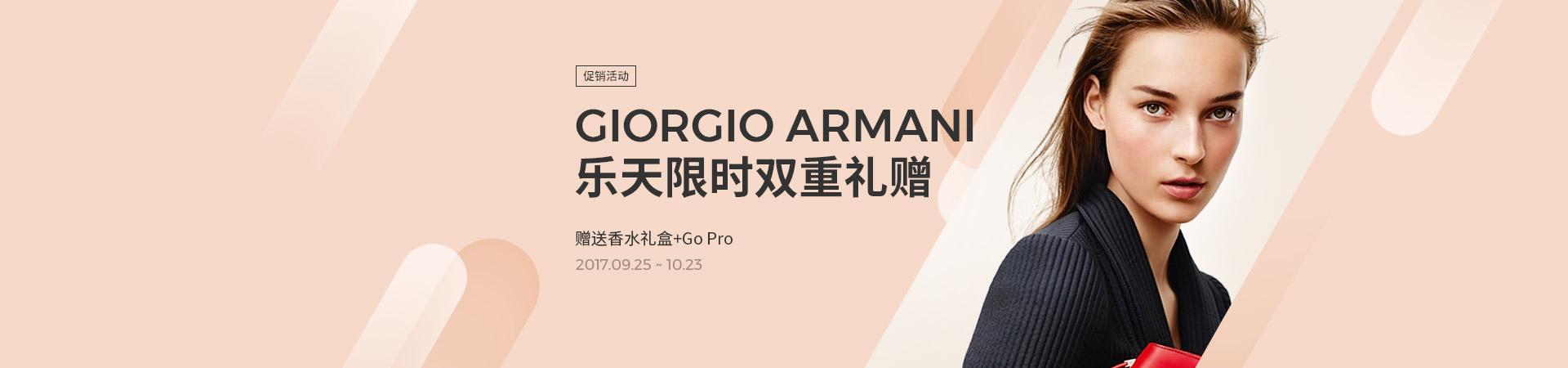 GIORGIO ARMANI 乐天限时礼赠