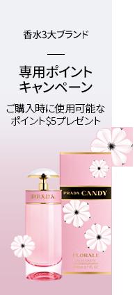 3대 브랜드 향수 전용 적립금