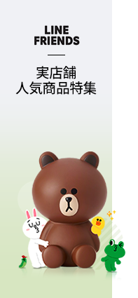 LINE FRIENDS 実店舗人気商品 特集