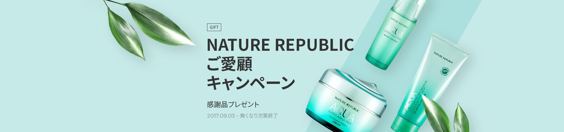 """NATURE REPUBLIC ご愛顧感謝キャンペーン"""