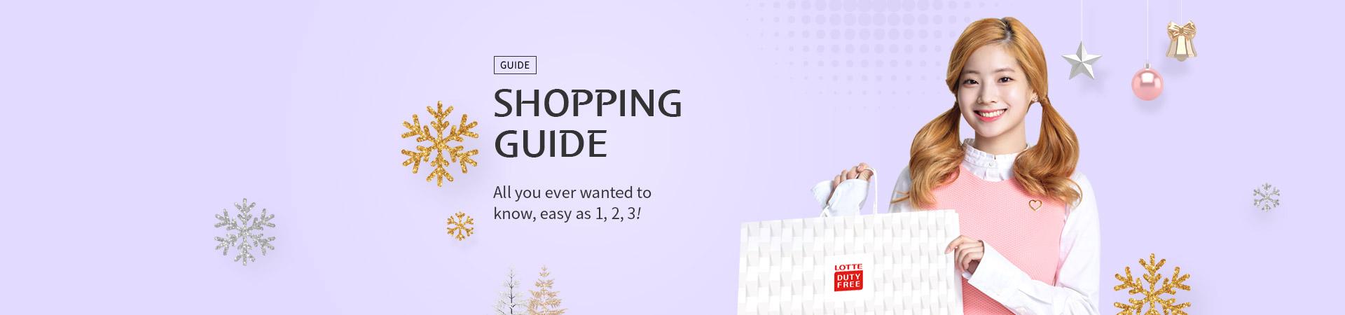 12월 쇼핑가이드