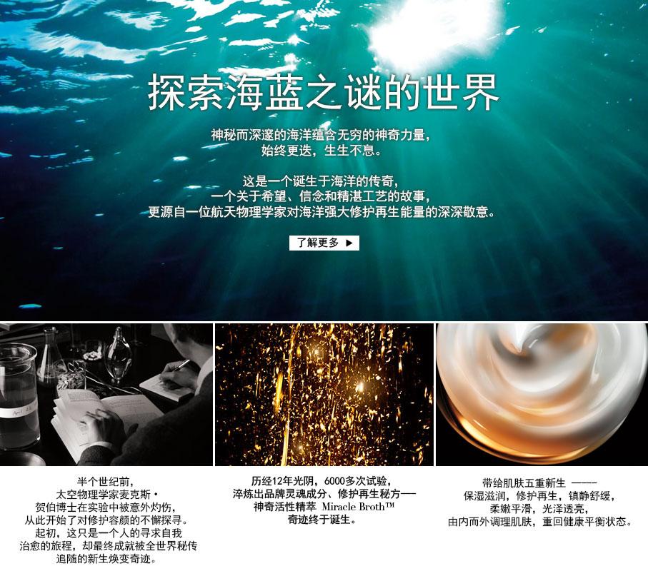 探索海蓝之谜的世界