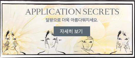 Application Secrets 달팡으로 더욱 아름다워지세요.